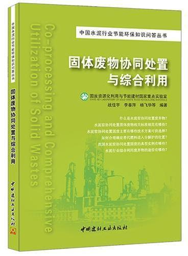 固体废物协同处置与综合利用