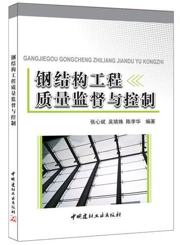 钢结构工程质量监督与控制