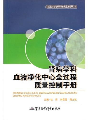 肾病学科血液净化中心全过程质量控制手册——医院护理管理系列丛书