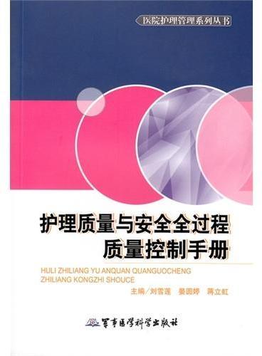 护理质量与安全全过程质量控制手册——医院护理管理系列丛书