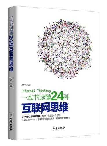 一本书读懂24种互联网思维