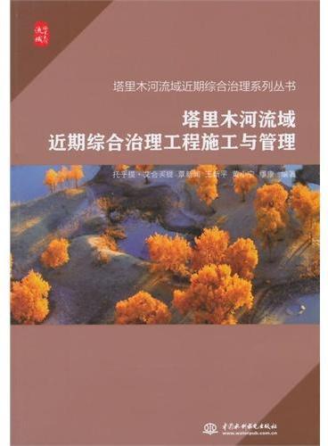 塔里木河流域近期综合治理工程施工与管理(塔里木河流域近期综合治理系列丛书)