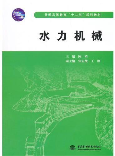 """水力机械(普通高等教育""""十二五""""规划教材)"""