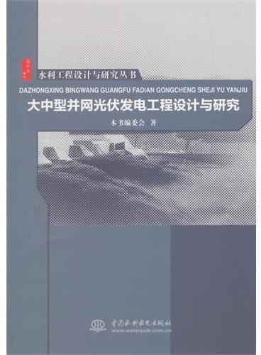 大中型并网光伏发电工程设计与研究(水利工程设计与研究丛书)