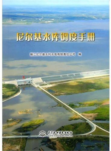 尼尔基水库调度手册