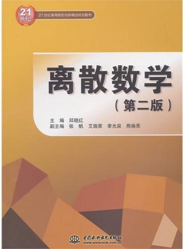 离散数学(第二版)(21世纪高等院校创新精品规划教材)