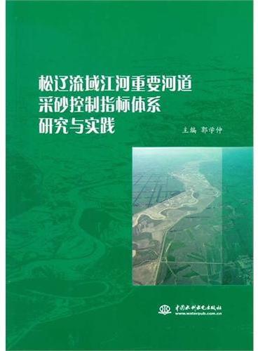 松辽流域江河重要河道采砂控制指标体系研究与实践