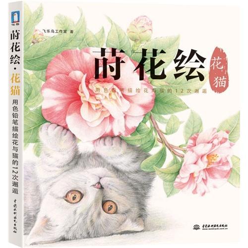 莳花绘 花猫