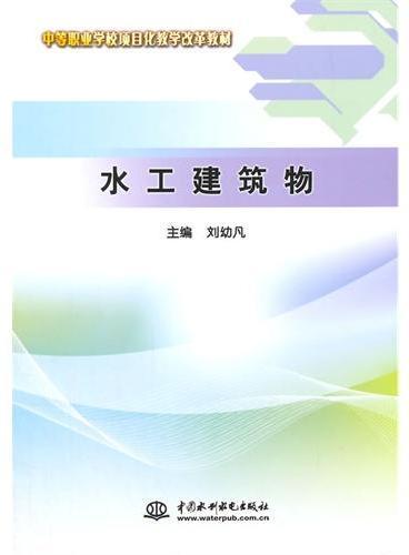 水工建筑物(中等职业学校项目化教学改革教材)