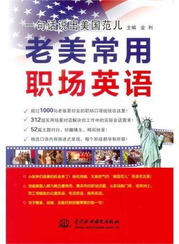 一句话说出美国范儿  老美常用职场英语