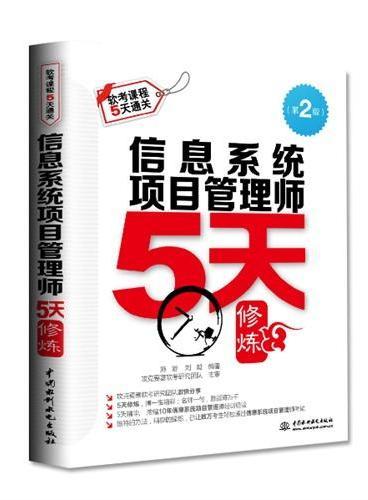 信息系统项目管理师5天修炼(第二版)