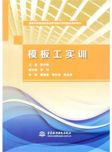 模板工实训(国家中等职业教育改革发展示范校建设系列教材)
