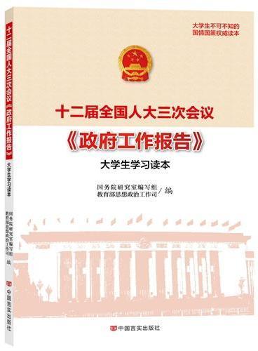 十二届全国人大三次会议 《政府工作报告》大学生读本