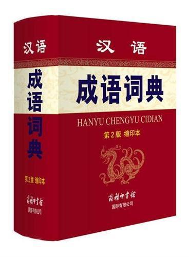 汉语成语词典(第2版·缩印本)