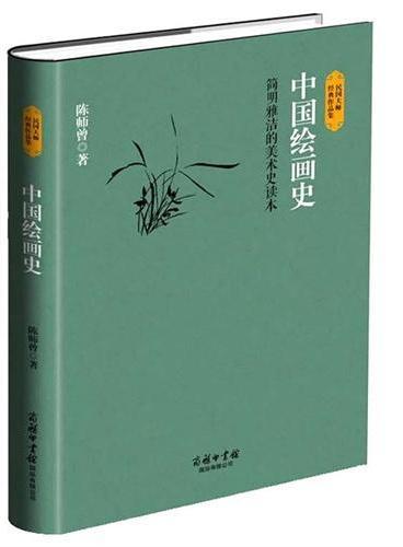 中国绘画史