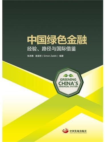 中国绿色金融 : 经验、路径与国际借鉴