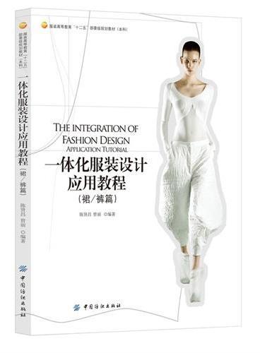 一体化服装设计应用教程.裙/裤篇
