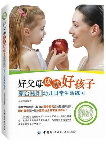 好父母成就好孩子:蒙台梭利幼儿日常生活练习