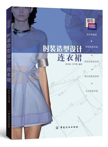 时装造型设计·连衣裙