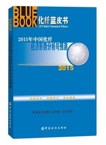 2015年中国化纤经济形势分析与预测