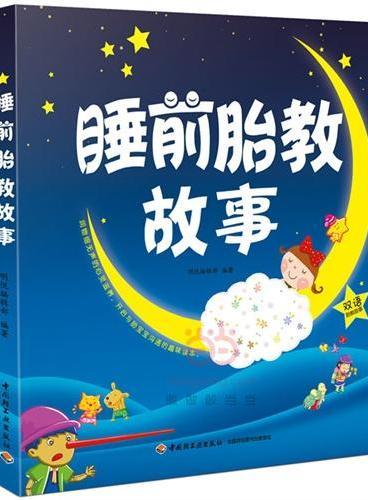 睡前胎教故事(双语胎教故事,开启与胎宝宝沟通的趣味读本)