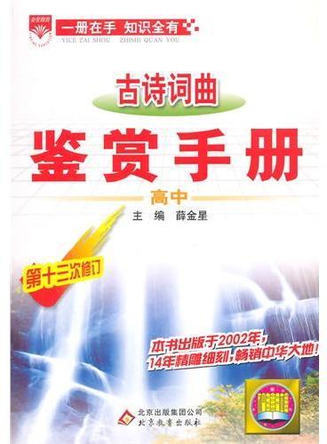 基础知识手册-高中古诗词曲鉴赏(15年最新版)
