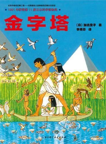 金字塔·日本精选科学绘本系列