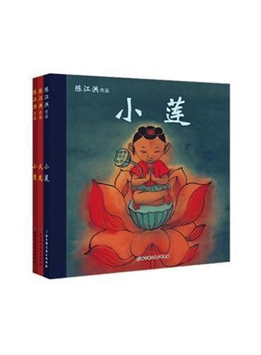 国画大师陈江洪童心绘本(全三册)