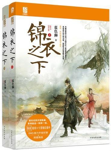 锦衣之下(全2册)