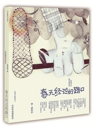 春天经过的路口:张晓楠诗歌作品简析(张晓楠童诗系列)