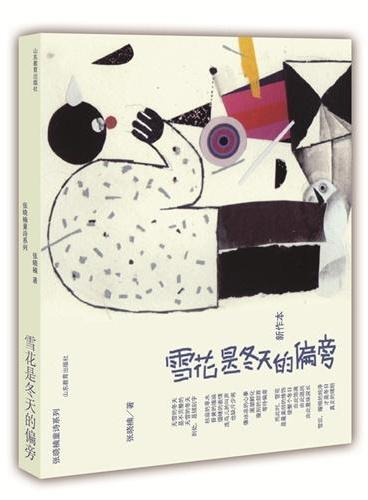 雪花是冬天的偏旁(张晓楠童诗系列)
