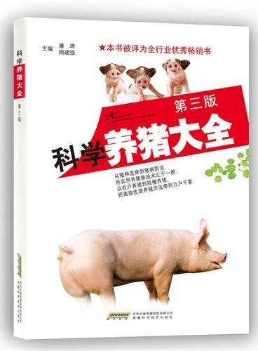 科学养猪大全(第三版)