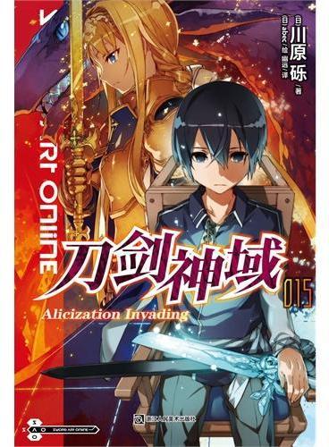 刀剑神域15 Alicization Invading