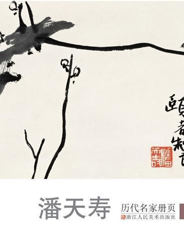 历代名家册页:潘天寿
