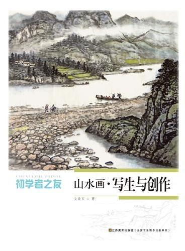 初学者之友-山水画.写生与创作