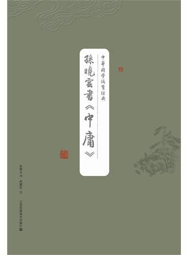 中华国学德育经典-孙晓云书《中庸》