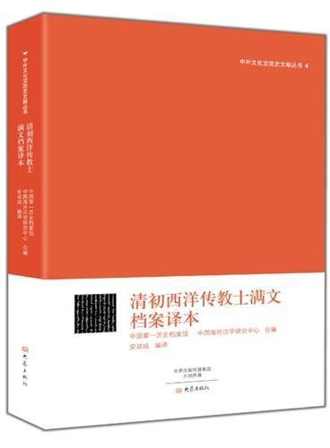 清初西洋传教士满文档案译本/中外文化交流史文献丛书