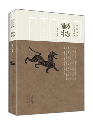 中国汉画造型艺术图典.动物