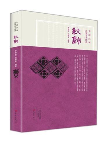 中国汉画造型艺术图典.纹饰