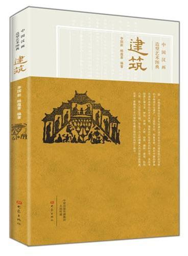 中国汉画造型艺术图典.建筑