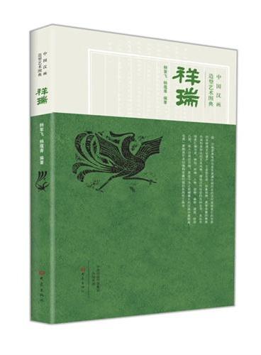 中国汉画造型艺术图典.祥瑞