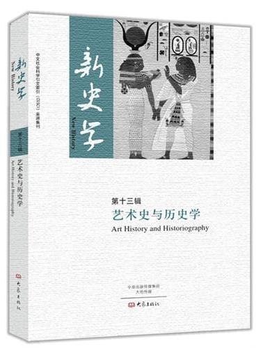 新史学.第十三辑(艺术史与历史学)