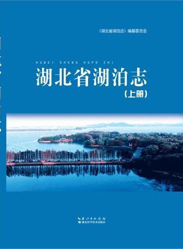 湖北省湖泊志(上册)