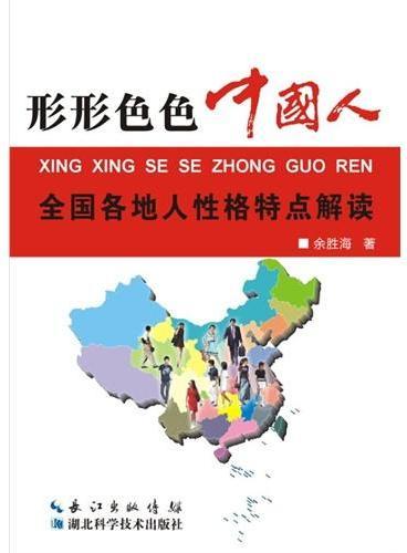 形形色色的中国人:全国各地人性格解读