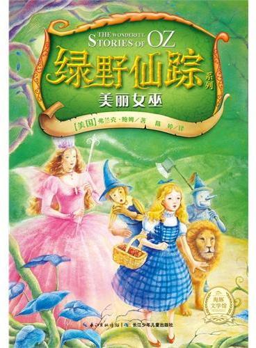 绿野仙踪系列:美丽女巫