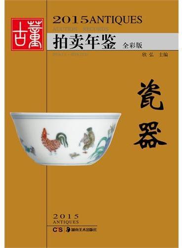 2015古董拍卖年鉴——瓷器