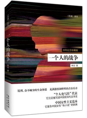 """一个人的战争(20年珍藏精装本。""""个人化写作""""代表,中国女性主义范本。它注定被写进中国现当代文学史。)"""