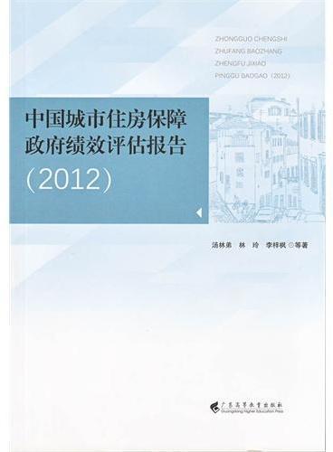 中国城市住房保障政府绩效评估报告(2012)