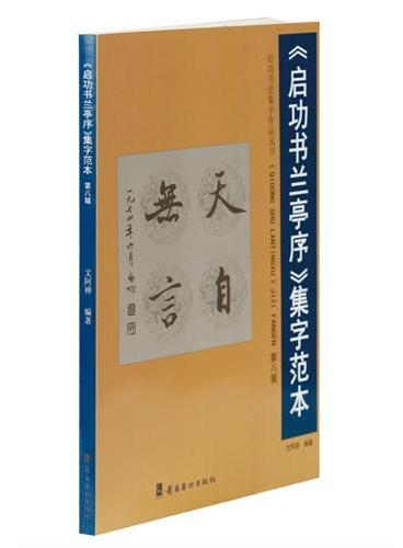 《启功书兰亭序》集字范本·第8辑