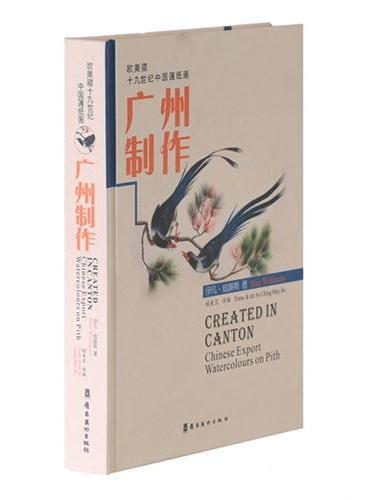 广州制作:欧美藏十九世纪中国蓪纸画